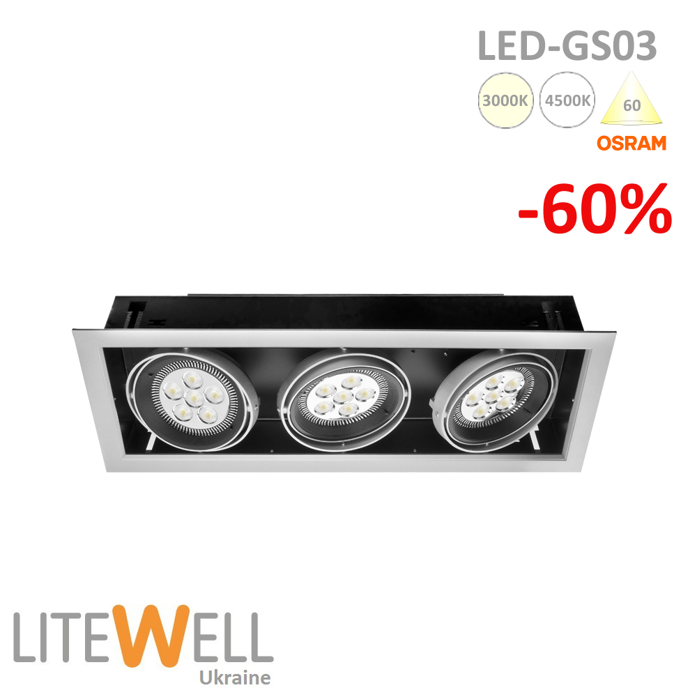 LED-GS03 60° Sale2019