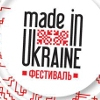 "Встретимся на фестивале ""Made in Ukraine"""